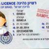 הדרך אל החלום – רישיון נהיגה